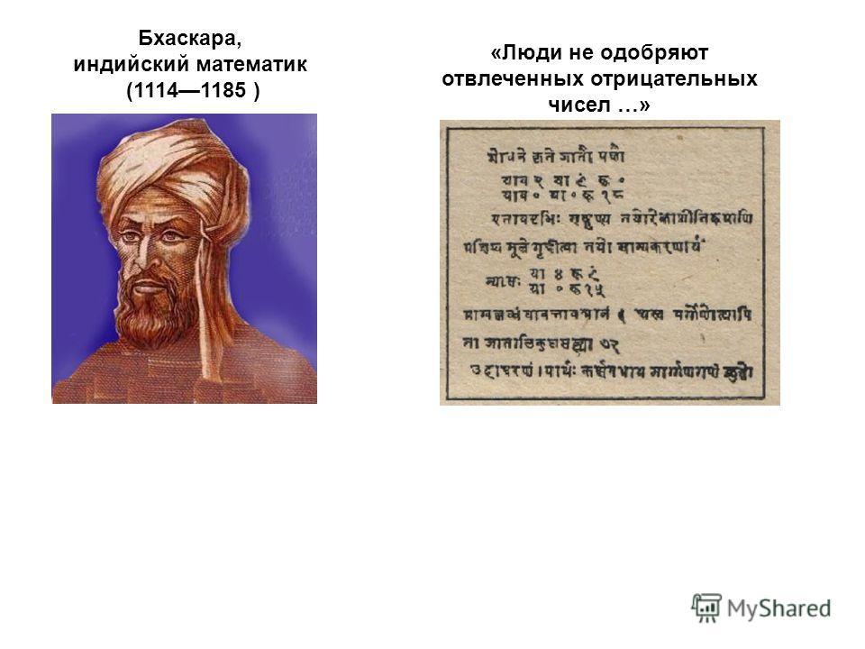 «Люди не одобряют отвлеченных отрицательных чисел …» Бхаскара, индийский математик (11141185 )