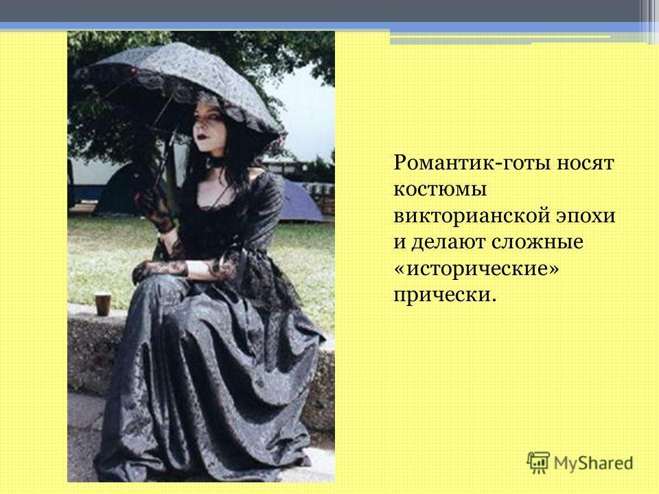Романтик-готы носят костюмы викторианской эпохи и делают сложные «исторические» прически.