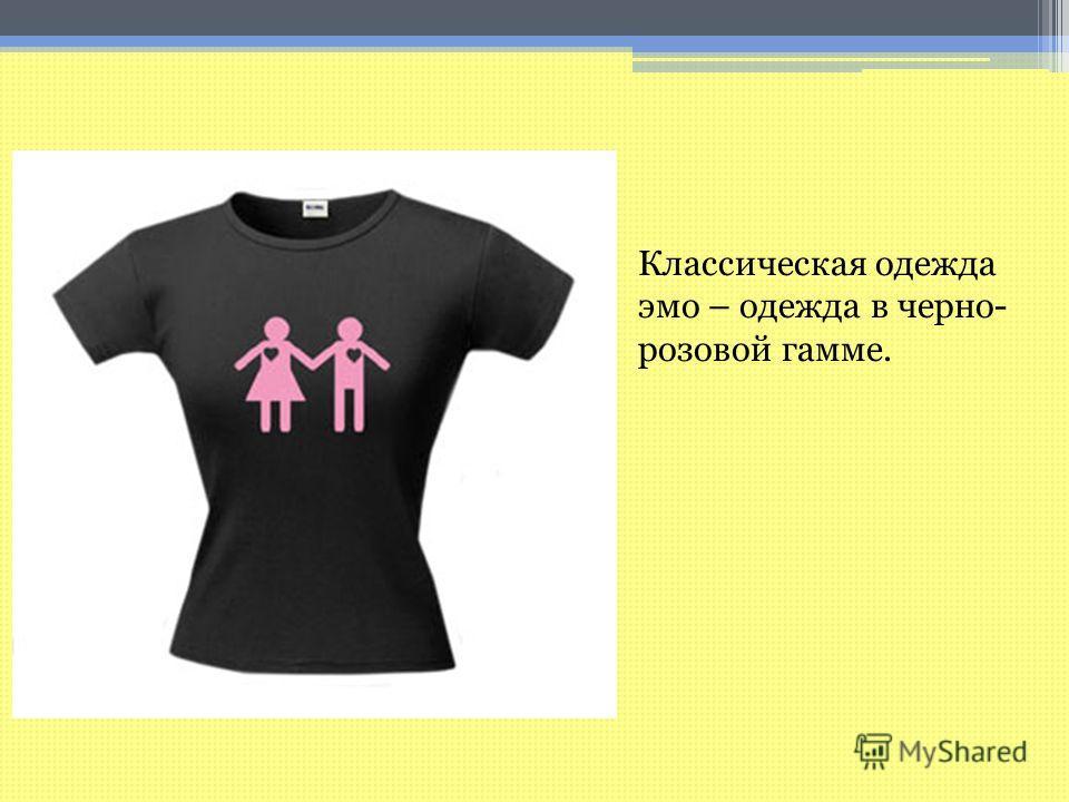 Классическая одежда эмо – одежда в черно- розовой гамме.