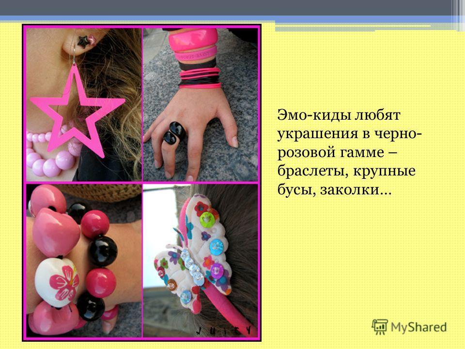 Эмо-киды любят украшения в черно- розовой гамме – браслеты, крупные бусы, заколки…