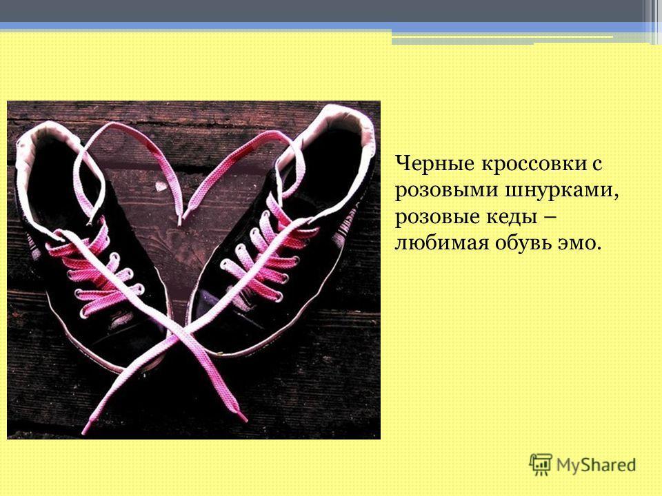 Черные кроссовки с розовыми шнурками, розовые кеды – любимая обувь эмо.