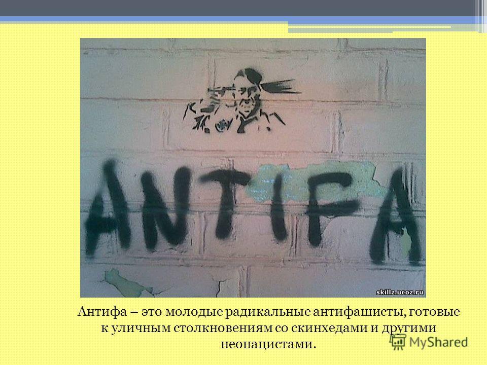 Антифа – это молодые радикальные антифашисты, готовые к уличным столкновениям со скинхедами и другими неонацистами.