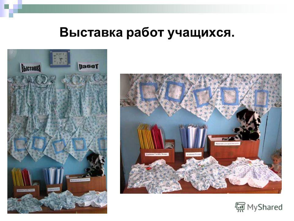 Выставка работ учащихся.