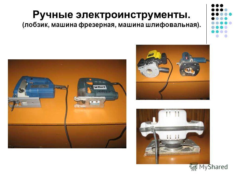 Ручные электроинструменты. (лобзик, машина фрезерная, машина шлифовальная).