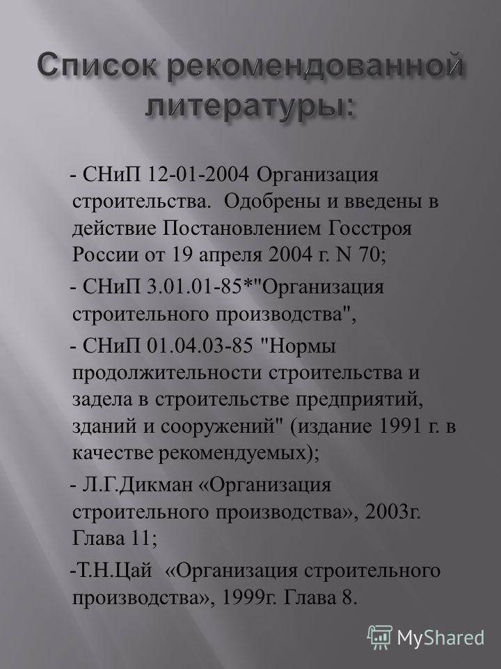 Список рекомендованной литературы: - СНиП 12-01-2004 Организация строительства. Одобрены и введены в действие Постановлением Госстроя России от 19 апреля 2004 г. N 70; - СНиП 3.01.01-85*