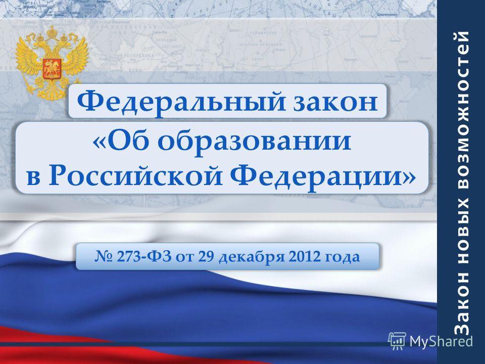 { Федеральный закон «Об образовании в Российской Федерации» 273-ФЗ от 29 декабря 2012 года