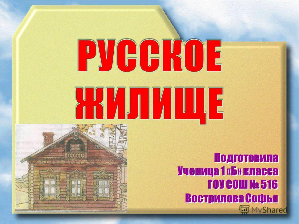 Подготовила Ученица 1 «Б» класса ГОУ СОШ 516 Вострилова Софья