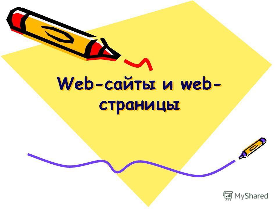 Web-сайты и web- страницы
