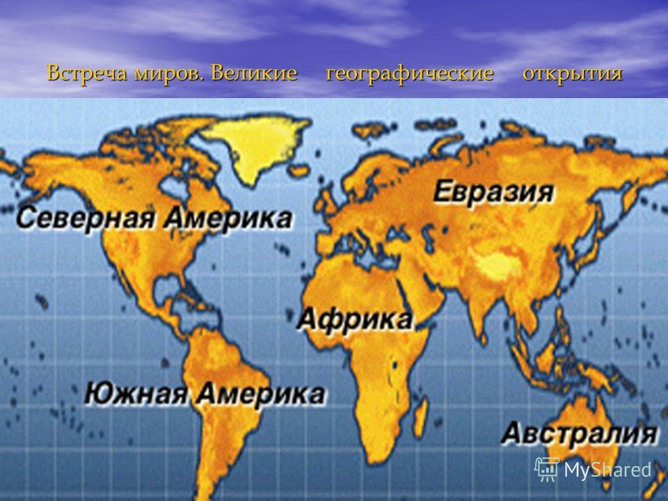 Встреча миров. Великие географические открытия F:\история\Материки.jpg F:\история\Материки.jpg F:\история\Материки.jpg