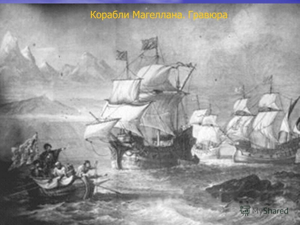 F:\история\Корабли Магеллана. Гравюра XV века.jpg F:\история\Корабли Магеллана. Гравюра XV века.jpg F:\история\Корабли Магеллана. Гравюра XV века.jpg F:\история\Корабли Магеллана. Гравюра XV века.jpg Корабли Магеллана. Гравюра