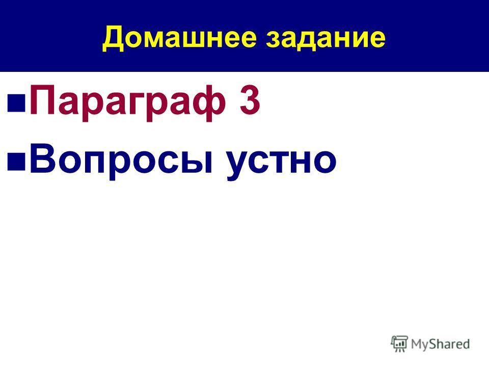 Домашнее задание Параграф 3 Вопросы устно