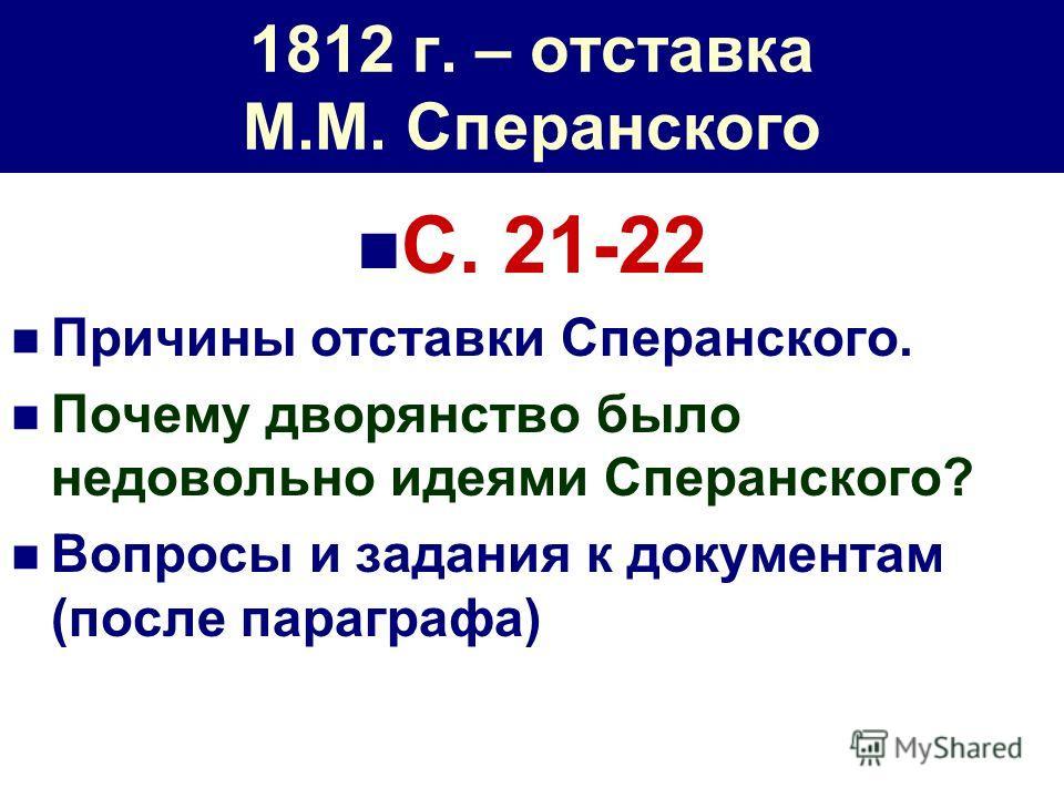 1812 г. – отставка М.М. Сперанского С. 21-22 Причины отставки Сперанского. Почему дворянство было недовольно идеями Сперанского? Вопросы и задания к документам (после параграфа)