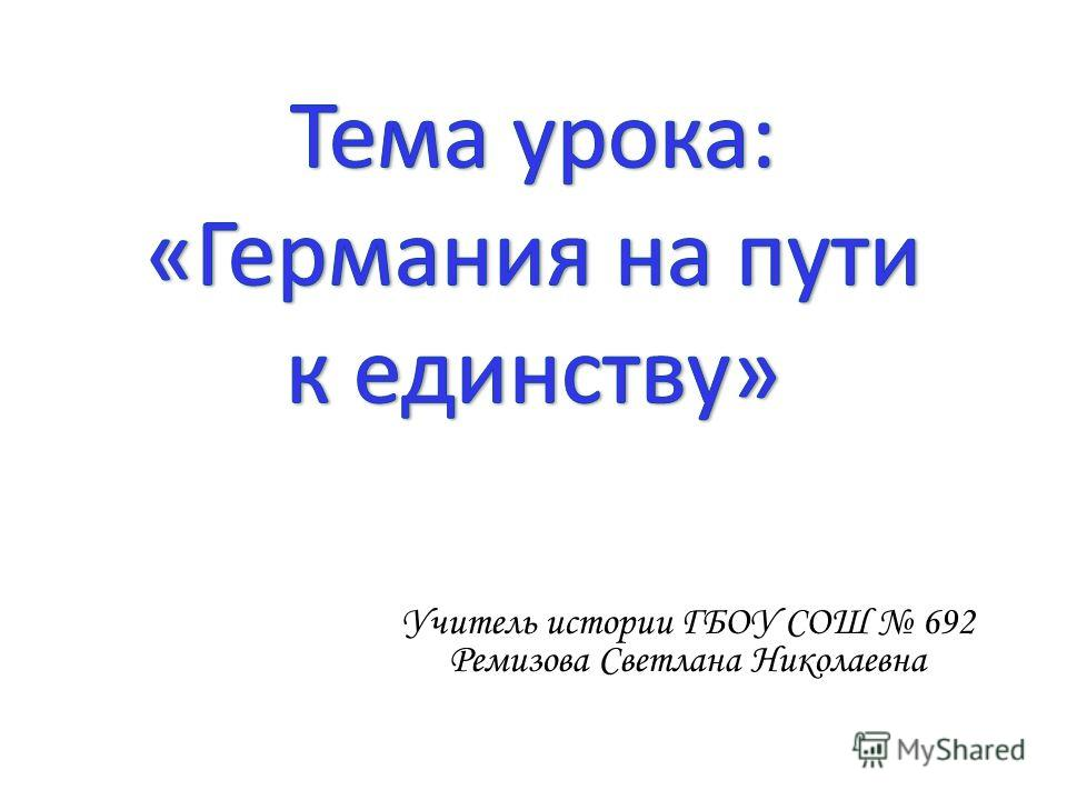 Учитель истории ГБОУ СОШ 692 Ремизова Светлана Николаевна