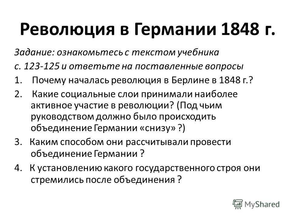 Революция в Германии 1848 г. Задание: ознакомьтесь с текстом учебника с. 123-125 и ответьте на поставленные вопросы 1. Почему началась революция в Берлине в 1848 г.? 2. Какие социальные слои принимали наиболее активное участие в революции? (Под чьим