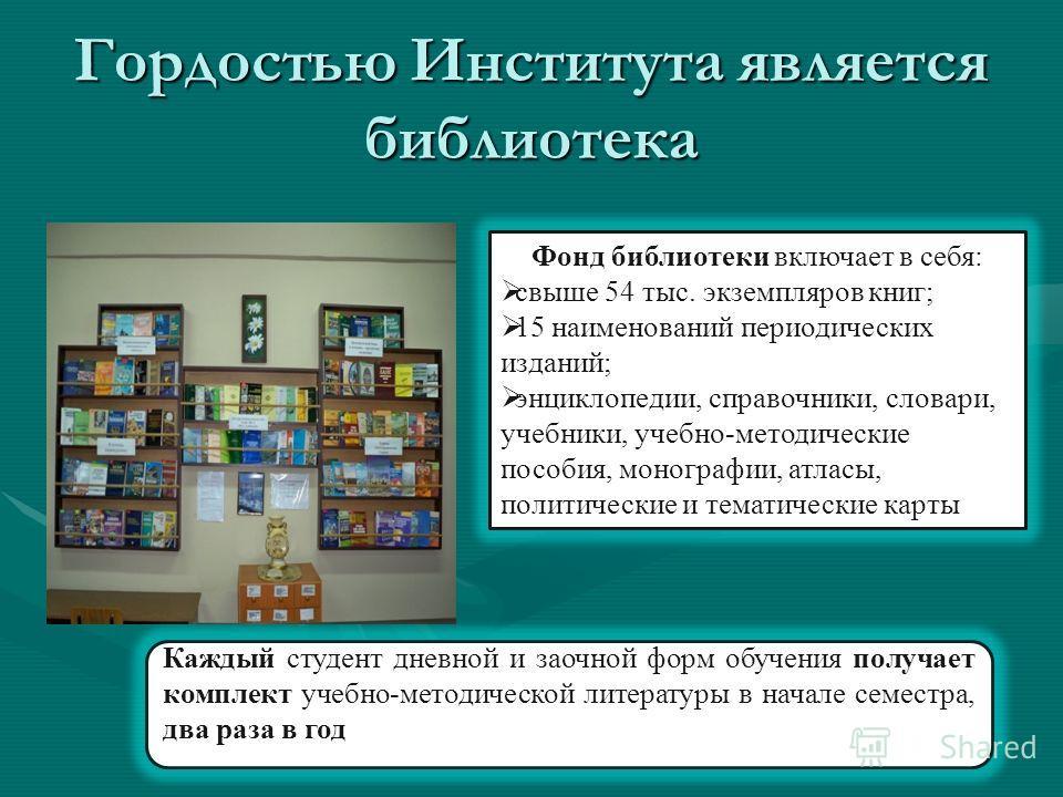 Гордостью Института является библиотека Фонд библиотеки включает в себя: свыше 54 тыс. экземпляров книг; 15 наименований периодических изданий; энциклопедии, справочники, словари, учебники, учебно-методические пособия, монографии, атласы, политически