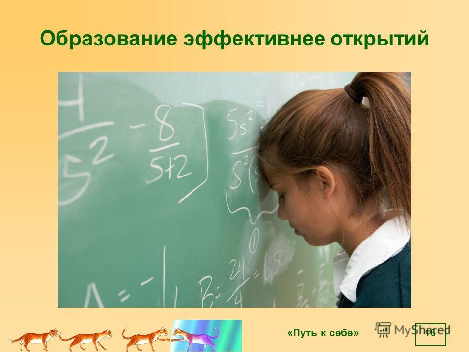 «Путь к себе» Образование эффективнее открытий 16