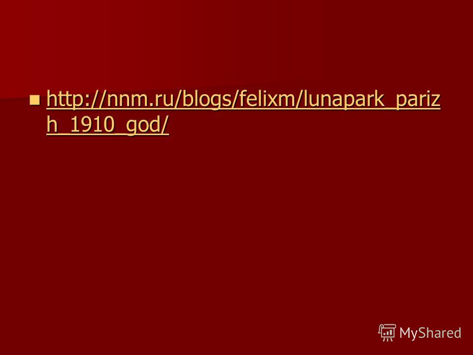 http://nnm.ru/blogs/felixm/lunapark_pariz h_1910_god/ http://nnm.ru/blogs/felixm/lunapark_pariz h_1910_god/ http://nnm.ru/blogs/felixm/lunapark_pariz h_1910_god/ http://nnm.ru/blogs/felixm/lunapark_pariz h_1910_god/
