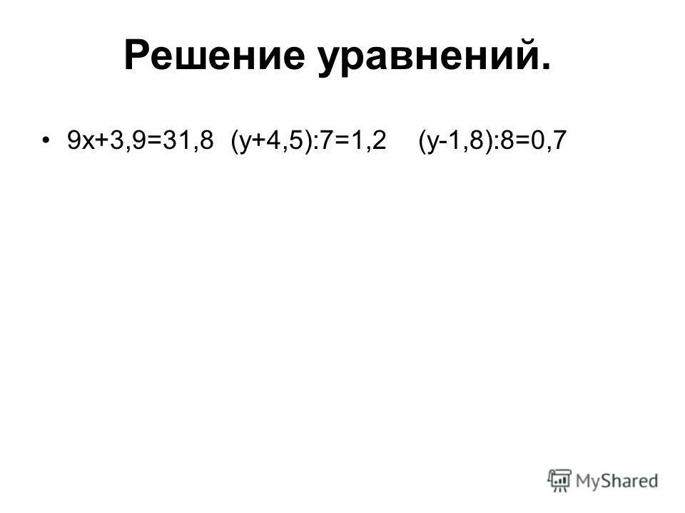 9x+3,9=31,8 (y+4,5):7=1,2 (y-1,8):8=0,7 Решение уравнений.
