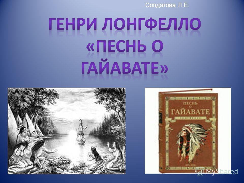 Солдатова Л.Е.