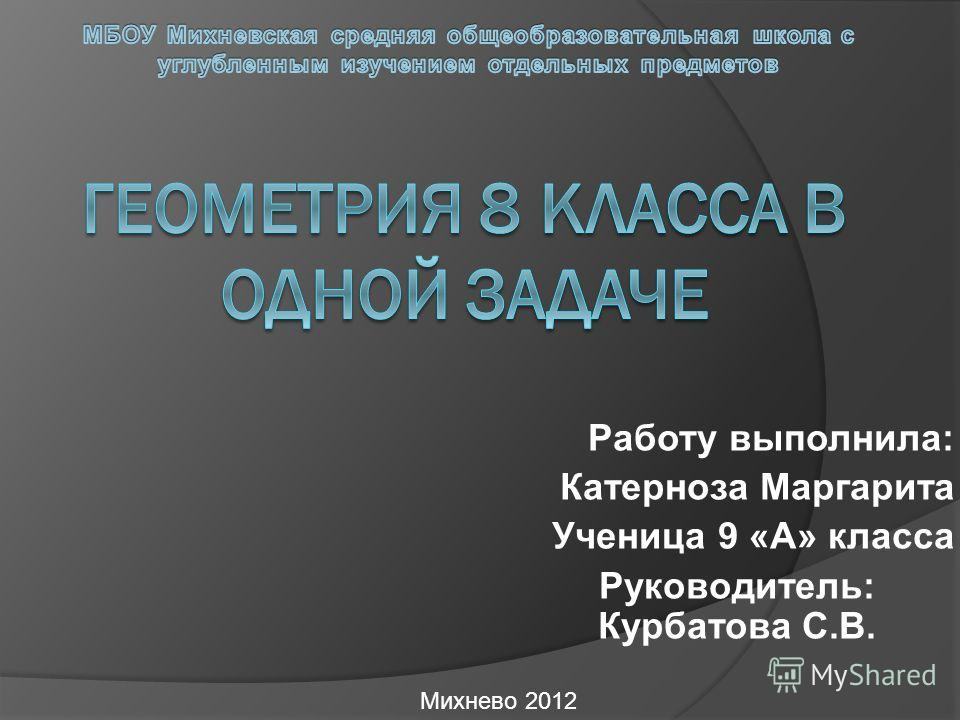 Работу выполнила: Катерноза Маргарита Ученица 9 «А» класса Руководитель: Курбатова С.В. Михнево 2012