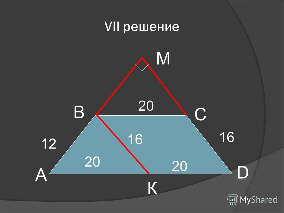 VII решение А В С D М 20 16 20 12 К