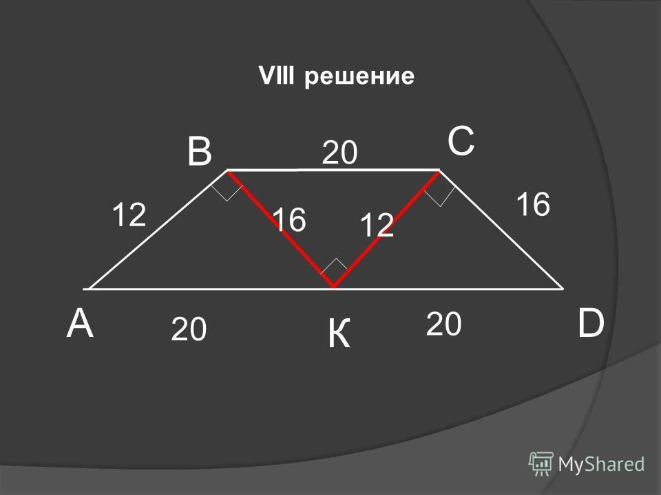 VIII решение А В С D К 12 16 20 16 12 20