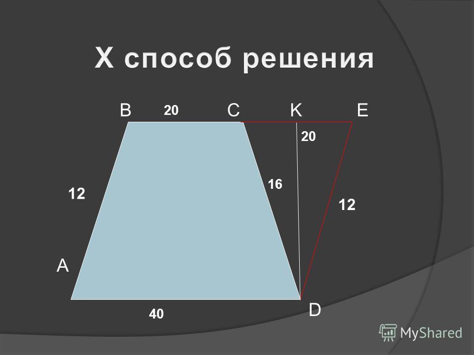 А ВС D KE 12 20 12 16 40