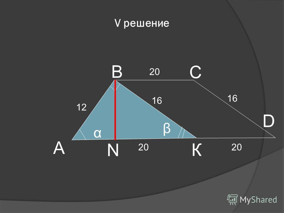 V решение А В К N α β 12 16 C D 20 16 20