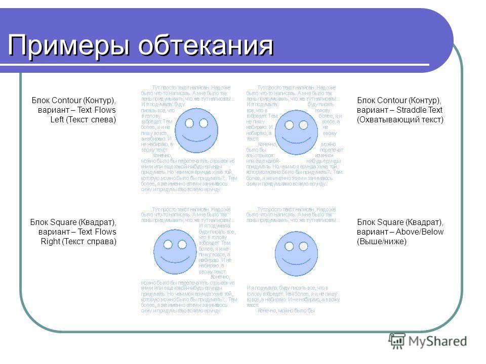 текст справа картинка слева