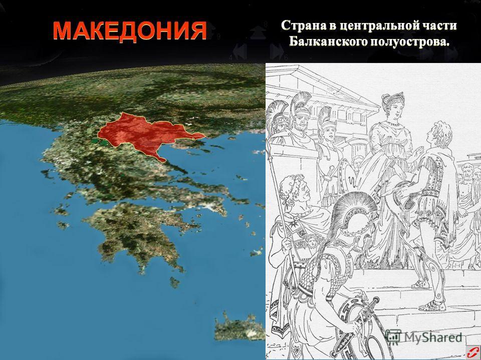 МАКЕДОНИЯ Страна в центральной части Балканского полуострова. Страна в центральной части Балканского полуострова.