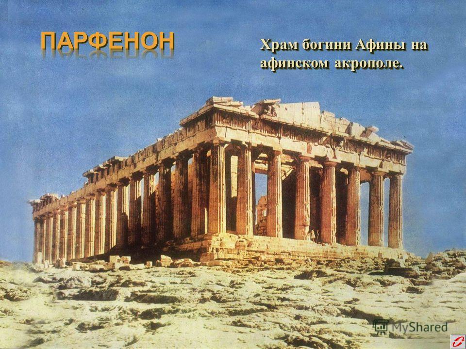 Храм богини Афины на афинском акрополе. Храм богини Афины на афинском акрополе.