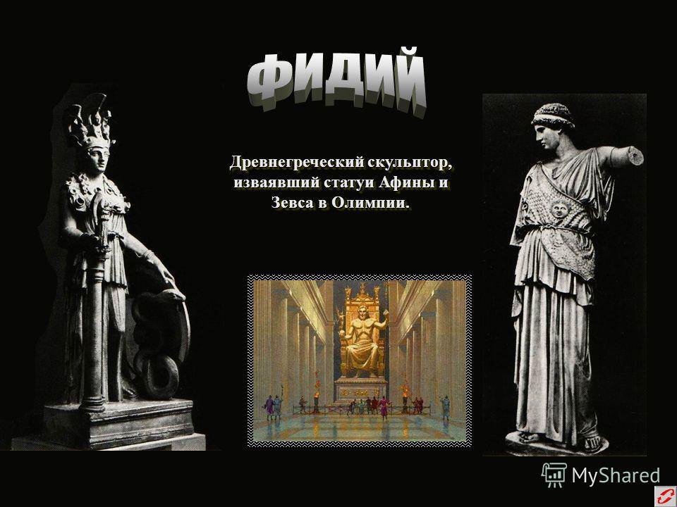 Древнегреческий скульптор, изваявший статуи Афины и Зевса в Олимпии. Древнегреческий скульптор, изваявший статуи Афины и Зевса в Олимпии.