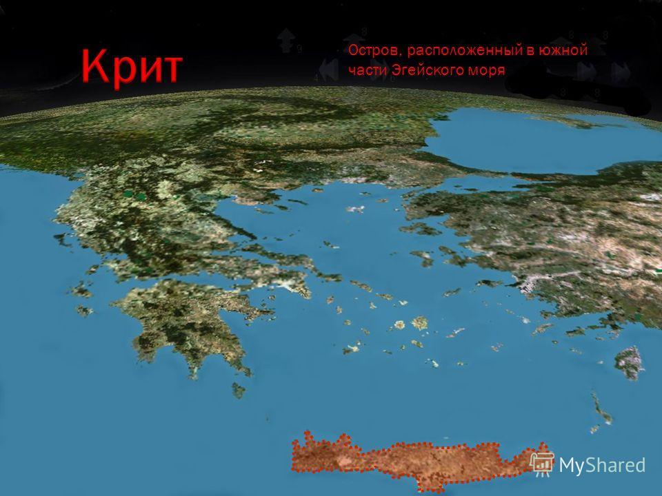 КРИТ Остров, расположенный в южной части Эгейского моря. Остров, расположенный в южной части Эгейского моря