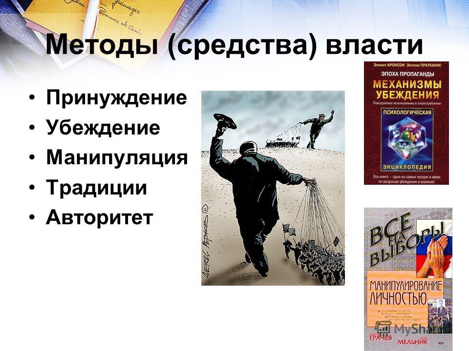 Методы (средства) власти Принуждение Убеждение Манипуляция Традиции Авторитет