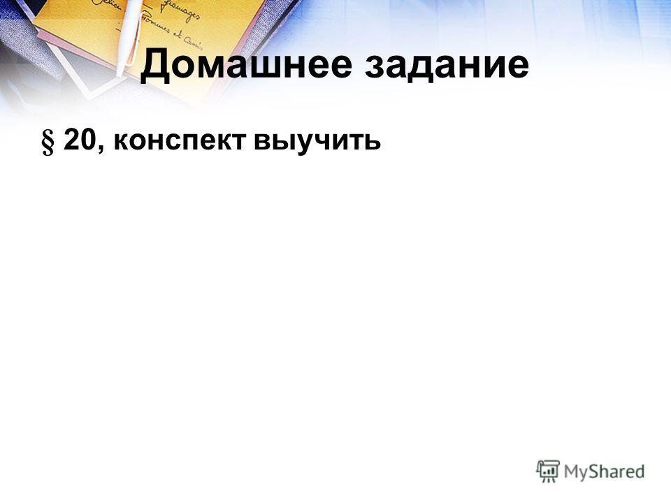 Домашнее задание § 20, конспект выучить