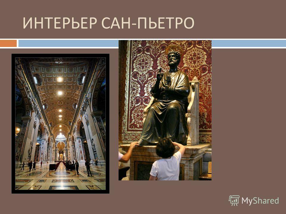 ИНТЕРЬЕР САН - ПЬЕТРО
