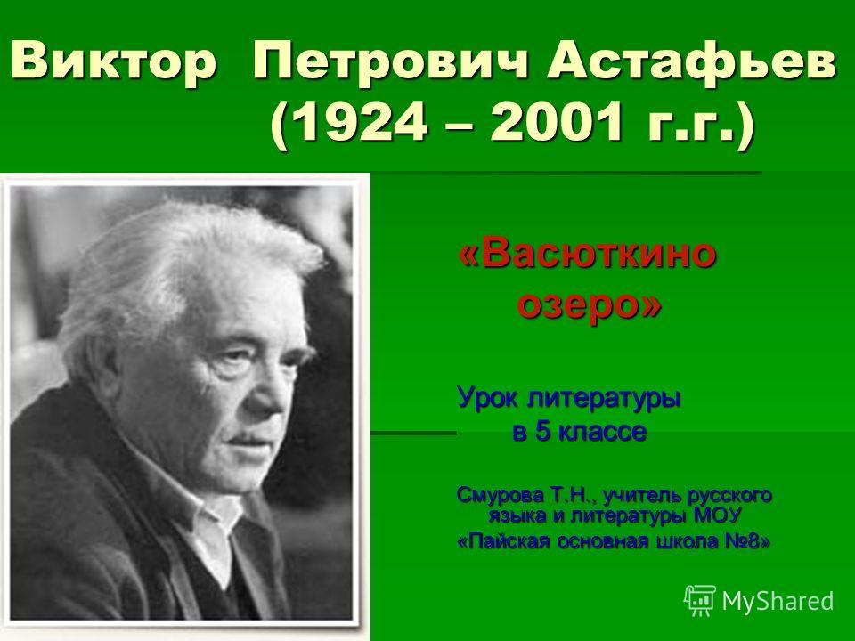 Озеро учитель русского языка и