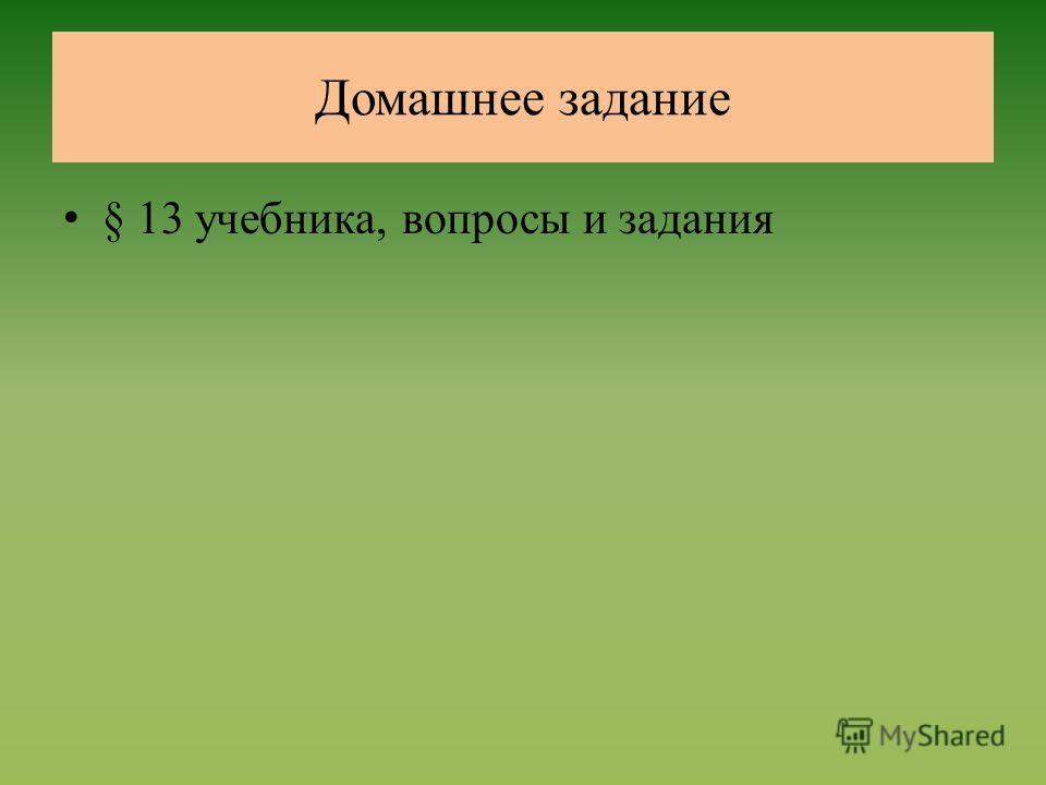 Задание Под влиянием перемен в экономике и общественных отношениях пореформенной России произошли изменения в образе жизни населения. Назовите какие традиционные черты сохранились, и что появилось нового в жизни и быте населения?