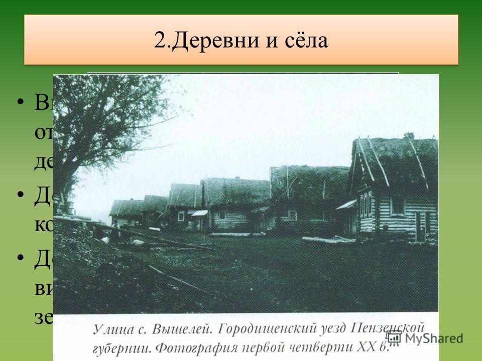 Промышленные заведения размещались на окраинах. В северо-восточной части Саранска (ул. Рабочая) была застроена кожевенными и салотоплёными заводами. Северо-западная часть Саранска (ул. Полежаева) – поташными. Главные улицы городов освещались фонарями