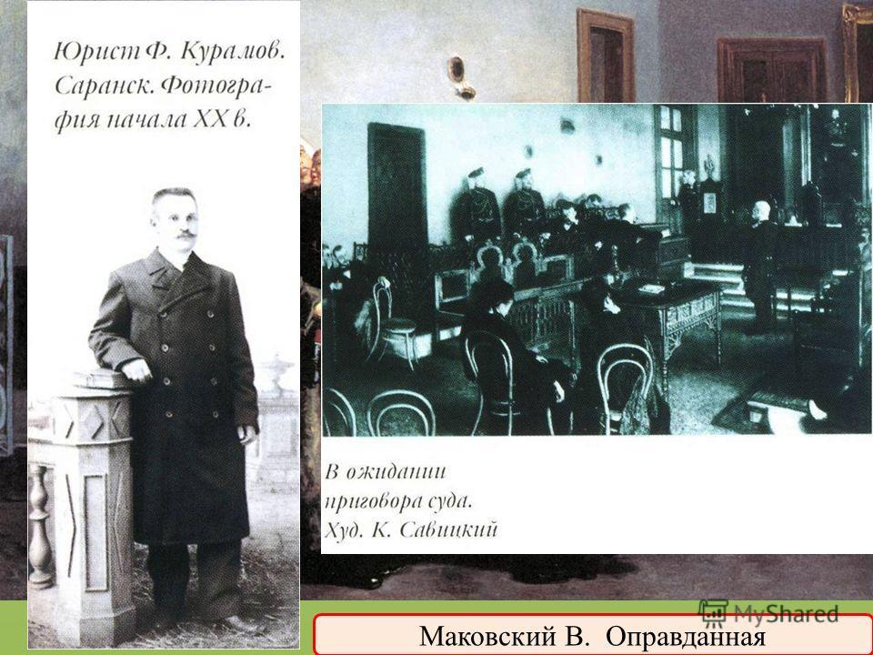 Маковский В. Оправданная