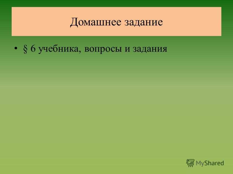 Домашнее задание § 6 учебника, вопросы и задания