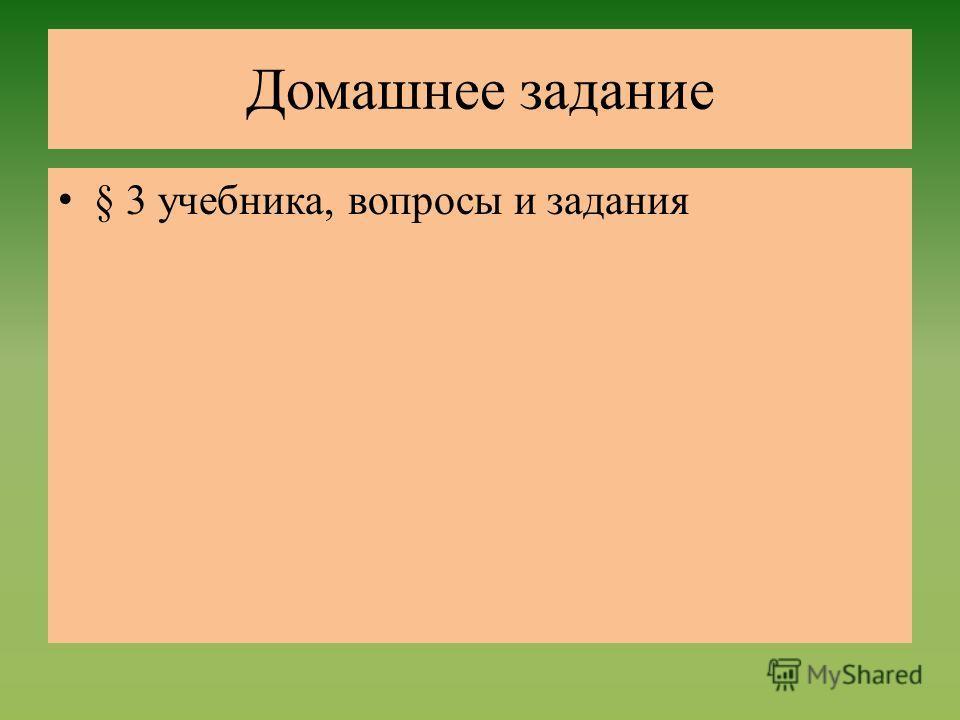 Домашнее задание § 3 учебника, вопросы и задания