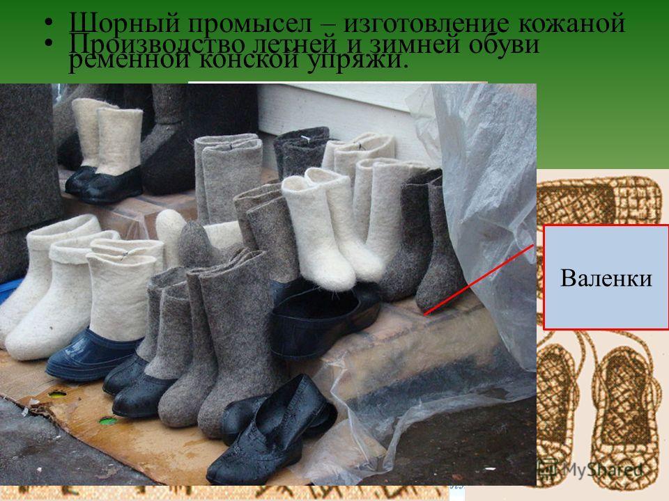 Шорный промысел – изготовление кожаной ременной конской упряжи. Производство летней и зимней обуви Способы плетения лаптей Лапти Валенки
