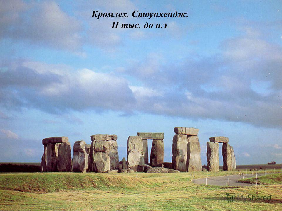 Кромлех. Стоунхендж. II тыс. до н.э.