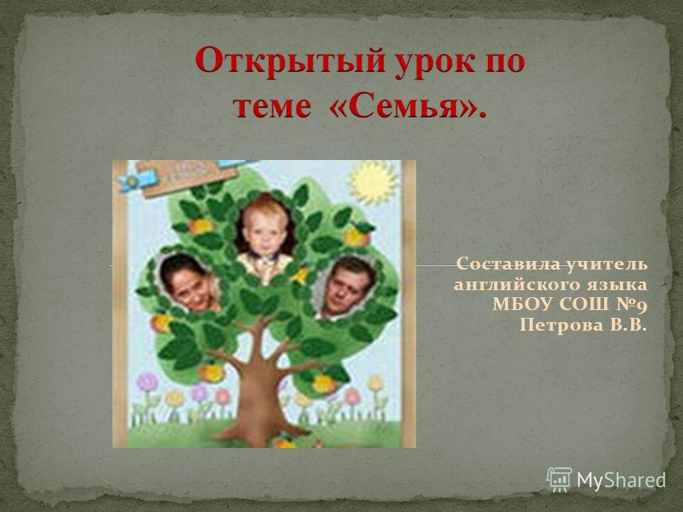 Составила учитель английского языка МБОУ СОШ 9 Петрова В.В.