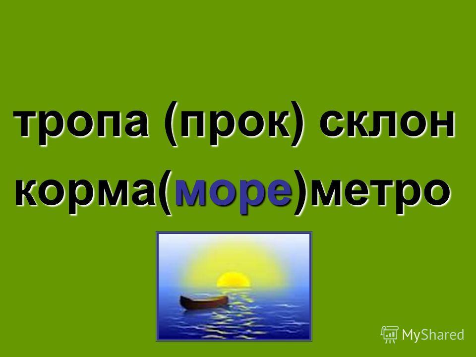 тропа (прок) склон корма(море)метро