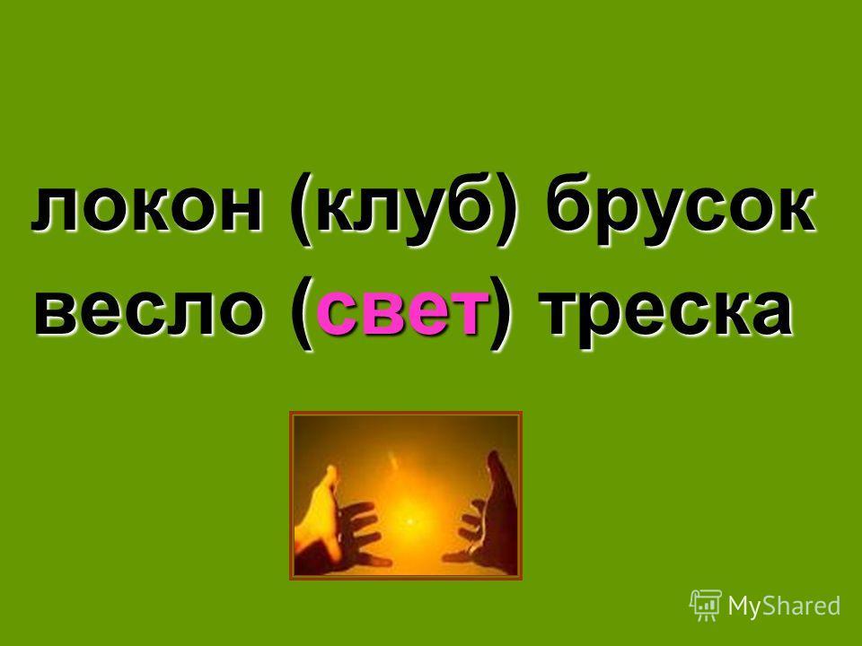 локон (клуб) брусок весло (свет) треска весло (свет) треска