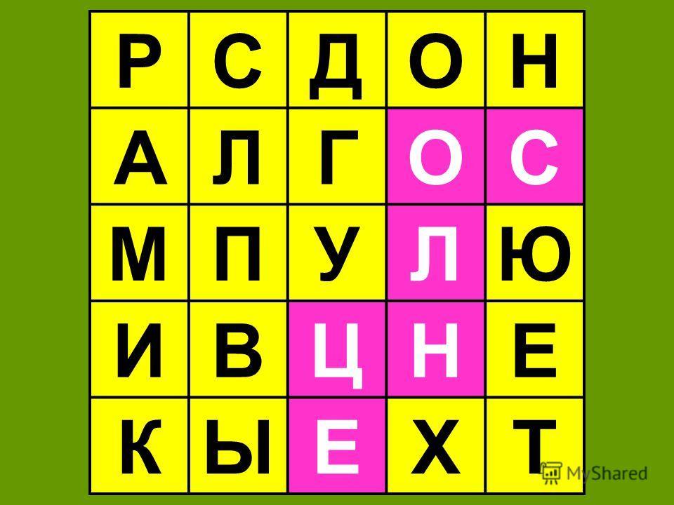 РСДОН АЛГОС МПУЛЮ ИВЦНЕ КЫЕХТ