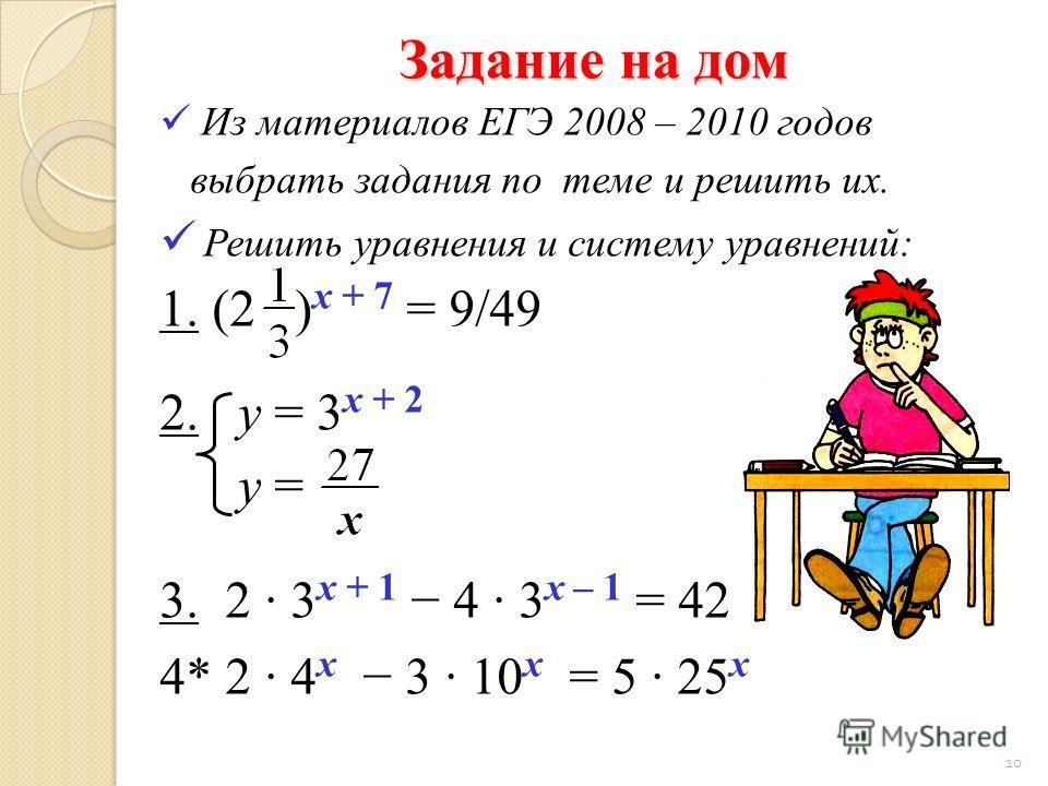Проверочная работа 1. 0,3 2х + 1 = (3 ) 2 2. у = 5 х – 1 у = 3. 52 х + 3 42 х – 1 = 19 4*. 39 х = 215 х + 525 х 9