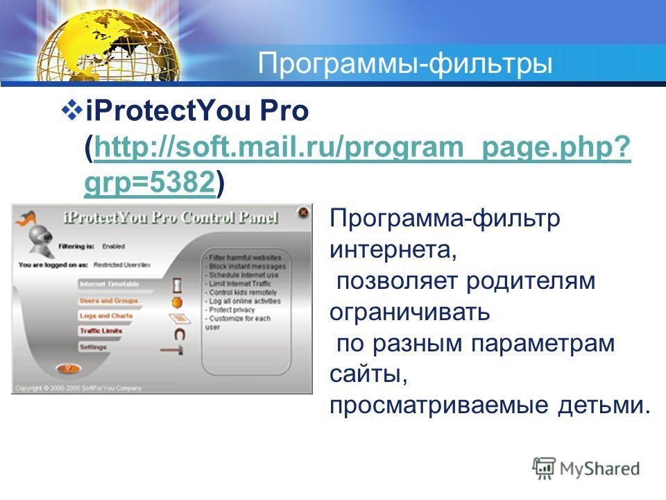 Программы-фильтры iProtectYou Pro (http://soft.mail.ru/program_page.php? grp=5382)http://soft.mail.ru/program_page.php? grp=5382 Программа-фильтр интернета, позволяет родителям ограничивать по разным параметрам сайты, просматриваемые детьми.